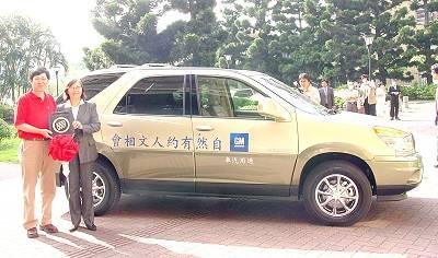 台湾通用与〝自然有约 人文相会〞 BUICK Rendezvous力助...