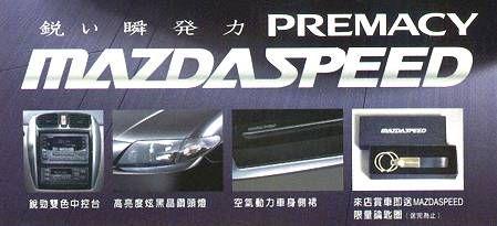 话说日前本报报导有关於MAZDA Premacy后继车款,...
