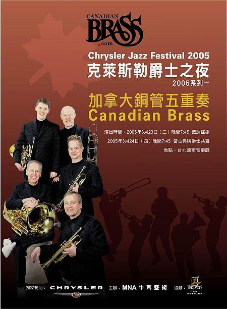 005,加拿大铜管五重奏音乐会3 23 24在台演出