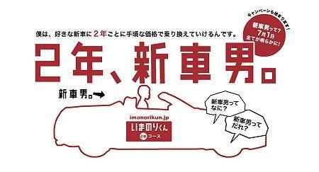 电车男变成新车男,日本ORIX新电视广告出炉