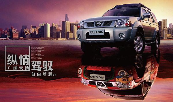 东风日产汽车的中日合资双方「东风集团」与nissan自动车原高清图片