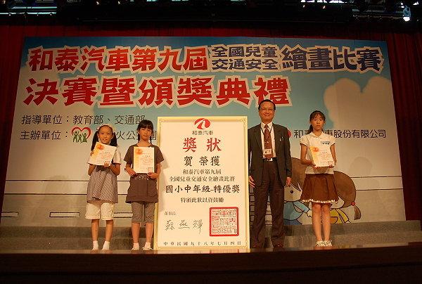 与交通部及教育部共同举行全国儿童交通安全绘画比赛