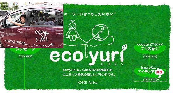 autonet 汽车日报:日本选举候选人用啥当宣传车