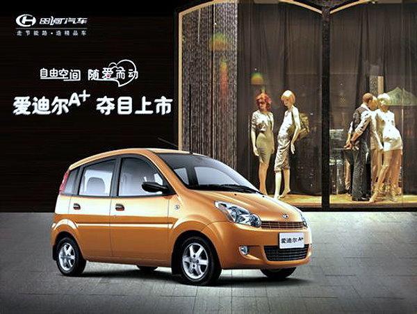 2011上海车展追踪 小改款昌河爱迪尔a 都会掀背车正式发售 高清图片