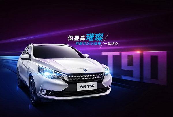 挑战MAZDA CX 4 东风日产启辰T90正式发售高清图片